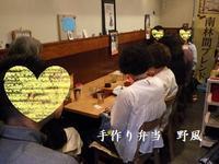 「野風弁当を食べる会with猫月珈琲」無事終了いたしました! - 手作り弁当 野風