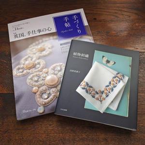 刺繍本2冊仲間入り♪ と琥珀の動画 - 浜松の刺繍教室 l'Atelier de foyu の 日々