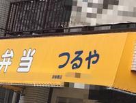 メガ盛り唐揚弁当 第11弾 - 麹町行政法務事務所
