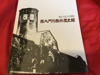 「西大門刑務所歴史館」 - 彩生堂備忘録