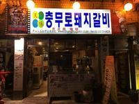 2017年4月ソウル旅行⑭ 3日目 夕食は「忠武路テジカルビ」☆ - ∞ しあわせノート ∞