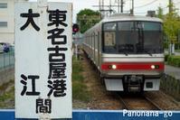 路線を漂う ~大江⇔東名古屋港~ - ちょっくら、そのへんまで。な日常。