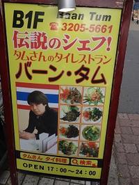 伝説のシェフ、タムさんの家に伝説を作りに集まった - kimcafeのB級グルメ旅