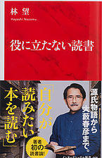 役に立たない読書 林望 - 浦安フォト日記