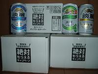 ビール飲み比べ(1)発泡酒① - アイギス不動産