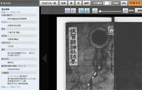 お勧めは「国立国会図書館デジタルコレクション」 - ひもろぎ逍遥