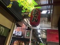 六角橋「かずさや」で夏おでん - 実録!夜の放し飼い (横浜酒処系)