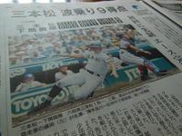 香川県代表 県立三本松高校初勝利。 - ●▲◆ ほんまかいな de おら・U-タン ◇▽◎