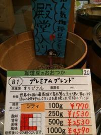 プレミアムブレンド  珈琲豆のおおつか - コーヒー・珈琲・Coffee