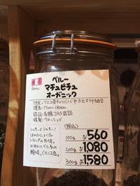 ペルー マチュピチュ オーガニック 桃雲焙煎所 - コーヒー・珈琲・Coffee