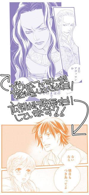 金色のマビノギオン 第六話前編 - 山田南平Blog