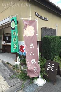 【安城市】たこ焼き ころころ - クイコ飯-2