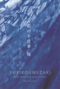 梅崎由起子 藍の手仕事展 - niwa-style