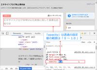 Chrome DevTools を使ってみよう (13) - At Studio TA
