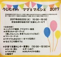 宇治田原のマルシェに出店します☆ - *Smile Handmade* ~スマイルハンドメイドのブログ~