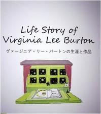 ヴァージニア・リー・バートン 『ちいさいおうち』の作者 ① - mamiノート