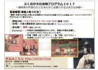 能楽舞台の英語字幕翻訳を担当しました - 楽しそうだ!英・中・韓