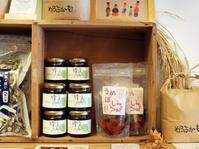 精進肉みそ / 光浦醸造 - bambooforest blog