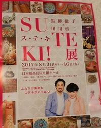 「SU・TE・KI!展」行ってきました - フラメンコアクセサリーショップSharifa(シャリファ)のブログ