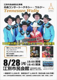 さて、北海道に行きます! - MIYA ISHIDA BLOG ~Singing Country Music~