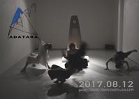 「身体」を手放す気持ちよさと「身体」の孤独ーAdatarA Dance Live 2017.8/12 - Shunya.Asami-Portfolio-