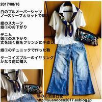 白シャツとブルーデニムと紺のスカーフ - 母のお洒落日記
