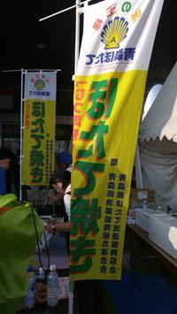 青森でほたて焼き - 料理研究家ブログ行長万里  日本全国 美味しい話