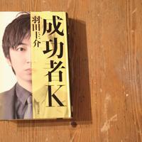 羽田圭介「成功者K」 読了 - ミニとベスパの4速アソビ