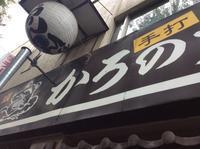 お盆のおかげ?やっと食べれた福岡で最も古いうどん屋「かろのうろん」 - 幸せと笑顔を運ぶ 難病もちの理学療法士&アクティブカラーセラピスト さあらのブログ