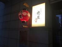 本日のかき氷活動は「ぎおん 徳屋 原宿店」、来月には閉店してしまうそうです(涙)☆ - ∞ しあわせノート ∞
