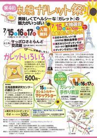 第4回 札幌ガレット祭り/札幌市 東区 - 貧乏なりに食べ歩く