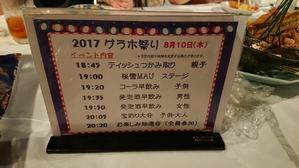 グランドホテル祭り(本番編) - よさこい対馬「桜雪Ma-u 」