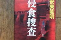 「浸食捜査」(読書no.227) - 空のように、海のように♪
