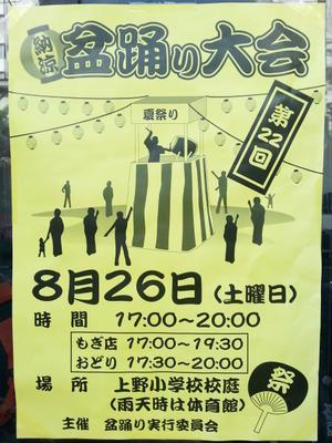 盆踊り大会2017のお知らせ -