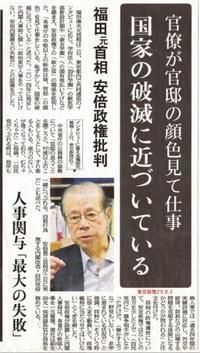 福田元首相安倍政権批判 人事関与「最大の失敗」官僚が官邸の顔色見て仕事 国家の破滅に近づいている/ 東京新聞 - 瀬戸の風