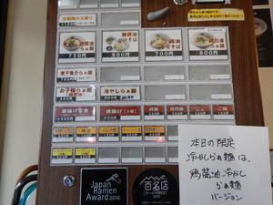 京都市No.1らぁ麺 とうひち - K2 HAIR へようこそ               近江八幡市 美容室 美容院