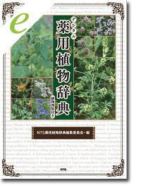 薬用植物辞典。 - 小さな料理アトリエ mama's table