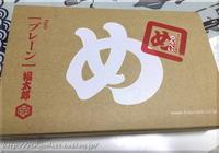 私的福岡最強土産、、めんべい。 - 今日の晩御飯何作ろう!?(2)