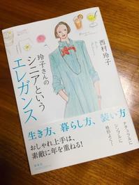 夏の図書室『玲子さんのシニアというエレガンス』 - 海の古書店