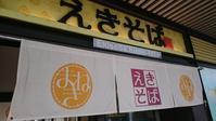お盆休みは青春18きっぷで讃岐ツアー!! - スカパラ@神戸 美味しい関西 メチャエエで!!