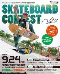 弓ヶ浜公園スケートボードコンテスト Vol.2 - 大山アクティブスポーツ協会