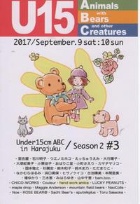9月2つのイベントに、小さな材料屋で出店します! - 旅する材料屋 hand work amicaのいろいろお知らせ記録