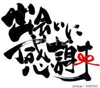 出会いに感謝(10日目) - 吉祥寺マジシャン『Mr.T』