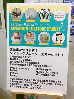 KUMAMOTO CREATORS MARKETと益城プリンとモネちゃん - ひよこ雑貨店(5冊目)