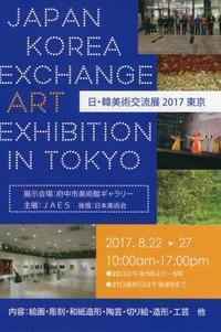JAPAN KOREA EXCHANGE ART EXHIBITION IN TOKYO - 石のコトバ