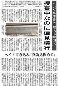 共謀東京新聞 13 - 風に吹かれてすっ飛んで ノノ(ノ`Д´)ノ ネタ帳