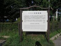 千代ケ岡陣屋(箱館戦争史跡めぐり⑤) - 気ままに江戸♪  散歩・味・読書の記録