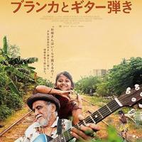 イタリア映画「Blanka」 - Mme.Sacicoの東京お昼ごはん
