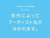 BBソング8月の問題 ヒント①  - BLACK BEANS Blog | 黒豆日記