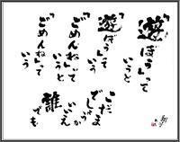 金澤翔子さんの書  1 - - Une phrase -